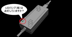 AC-ADPT-LED